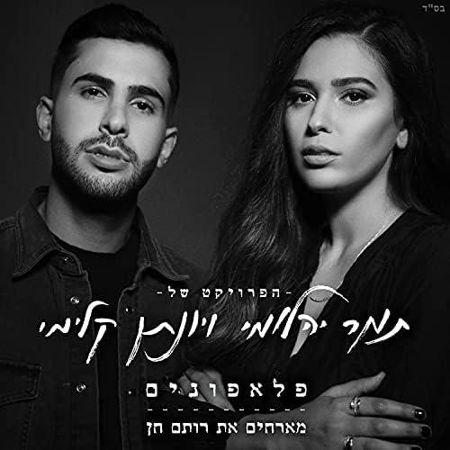 Tamar Yahalomy & Yonatan Kalimi feat. Rotem Chen