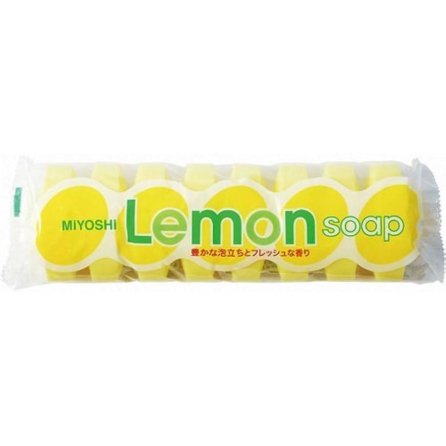 圧倒的ピジンマトンミヨシ レモンソープ 45g×8個入