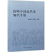 简明中国近代史知识手册