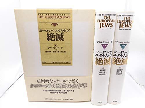 ヨーロッパ・ユダヤ人の絶滅の詳細を見る
