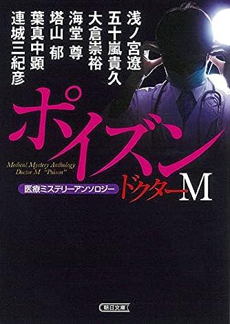 医療ミステリーアンソロジー『ドクターM』ポイズン (朝日文庫)
