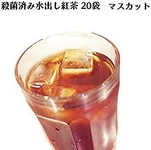 ロンドンティールームの殺菌済み水出し紅茶 マスカット(20ティーバッグ入)【アイスティー】【殺菌済み】【角型ティーバッグ】