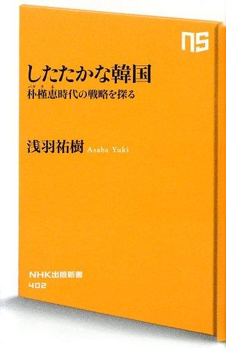 したたかな韓国 朴槿恵時代の戦略を探る (NHK出版新書)
