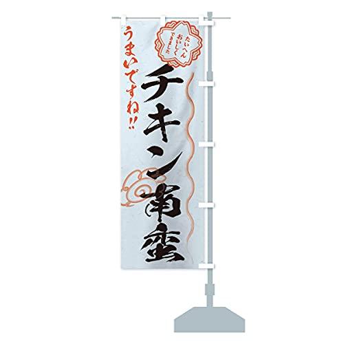 チキン南蛮/習字・書道風 のぼり旗 サイズ選べます(ショート60x150cm 右チチ)