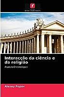 Interacção da ciência e da religião