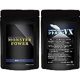 パワー強化サプリメンAセット「モンスターパワー+シトルリンVX」栄養機能食品 1セット約30日分 日本製