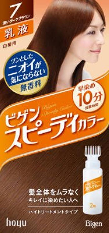 役職反抗警報ホーユー ビゲン スピィーディーカラー 乳液 7 (深いダークブラウン) 40g+60mL×3個