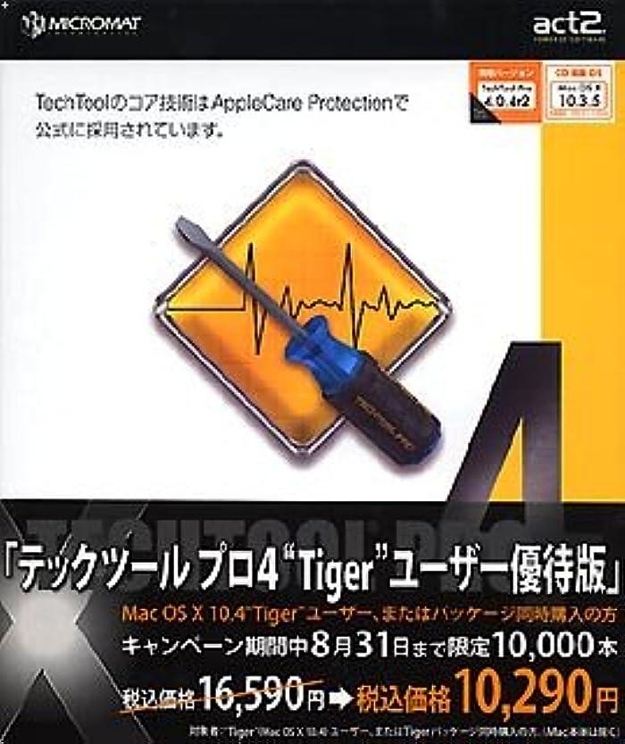 受粉者桃提唱するTechTool Pro 4 Tigerユーザー優待版