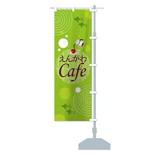 えんがわカフェ のぼり旗 サイズ選べます(ジャンボ90x270cm 右チチ)