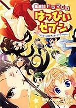 ドラマCDシリーズ 「はっぴぃセブン」 (<CD>)