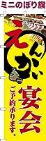 卓上ミニのぼり旗 「宴会3」 短納期 既製品 13cm×39cm ミニのぼり
