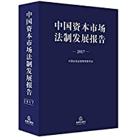China's capital market law Development Report (2017)(Chinese Edition)