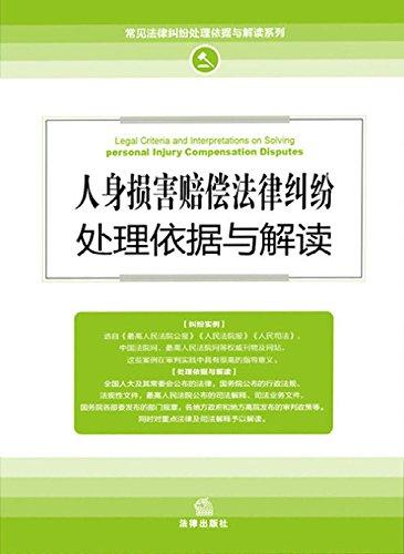 人身损害赔偿法律纠纷处理依据与解读 (English Edition)