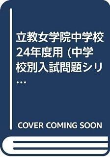 立教女学院中学校 24年度用 (中学校別入試問題シリーズ)
