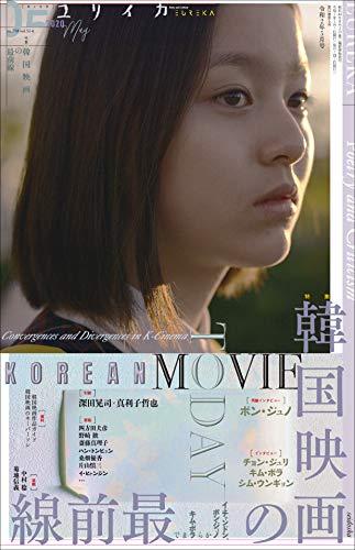 ユリイカ 2020年5月号 特集=韓国映画の最前線 ―イ・チャンドン、ポン・ジュノからキム・ボラまで―