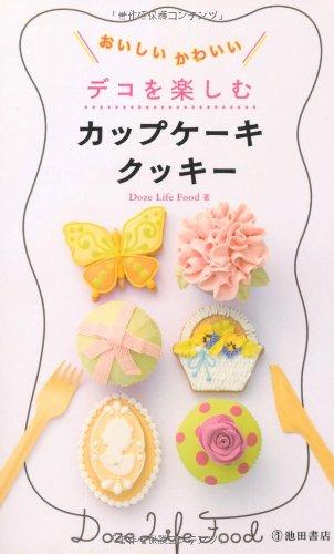 おいしい かわいい デコを楽しむカップケーキクッキー (池田書店の料理新書シリーズ)