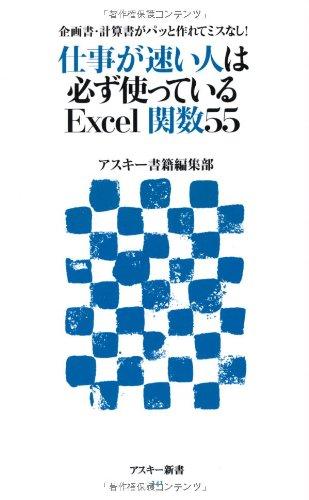 企画書・計算書がパッと作れてミスなし! 仕事が速い人は必ず使っているExcel関数55 (アスキー新書)