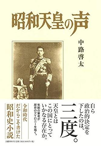 昭和天皇の声