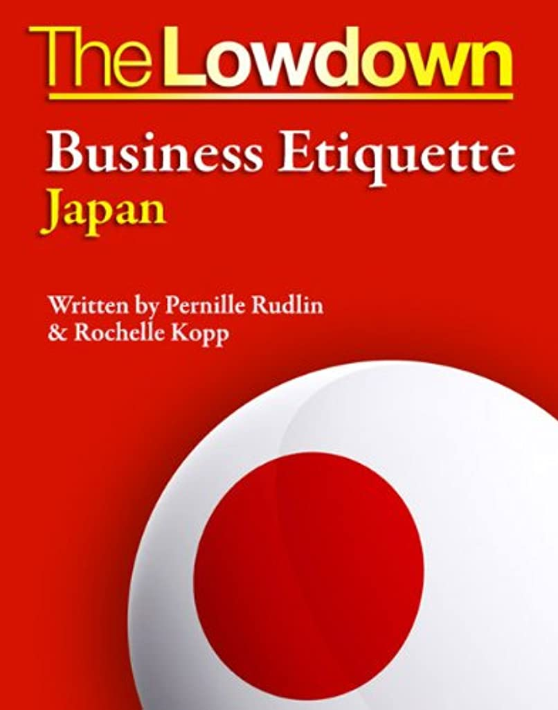 帰する緊張なんとなくThe Lowdown: Business Etiquette - Japan (English Edition)