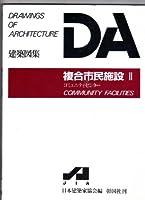 複合市民施設〈2〉コミュニティセンター (DA建築図集シリーズ)