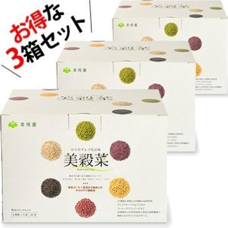 隔離する請求変なブルックス 美穀菜(びこくさい) 3箱セット(シェーカー付き)