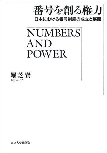番号を創る権力: 日本における番号制度の成立と展開