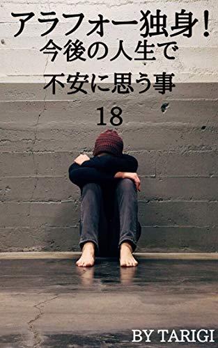 arafo-dokushinnkonngonojinnseidefuannniomoukoto18 (Japanese Edition)