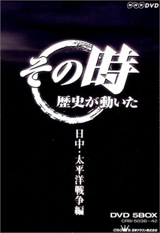 NHK「その時歴史が動いた」 日中・太平洋戦争編 [DVD]の詳細を見る