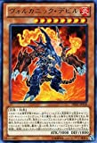 遊戯王カード 【ヴォルカニック・デビル】 DE01-JP118-R ≪デュエリストエディション1≫