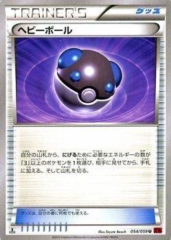 Pokemon card XY Heavy ball Red flash (PMXY8)/single card