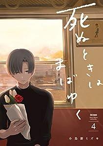 死ぬときはまばゆく 4巻 (デジタル版ガンガンコミックスUP!)