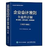 企业会计准则全流程详解 2021版 条文解析 操作流程 经典案例