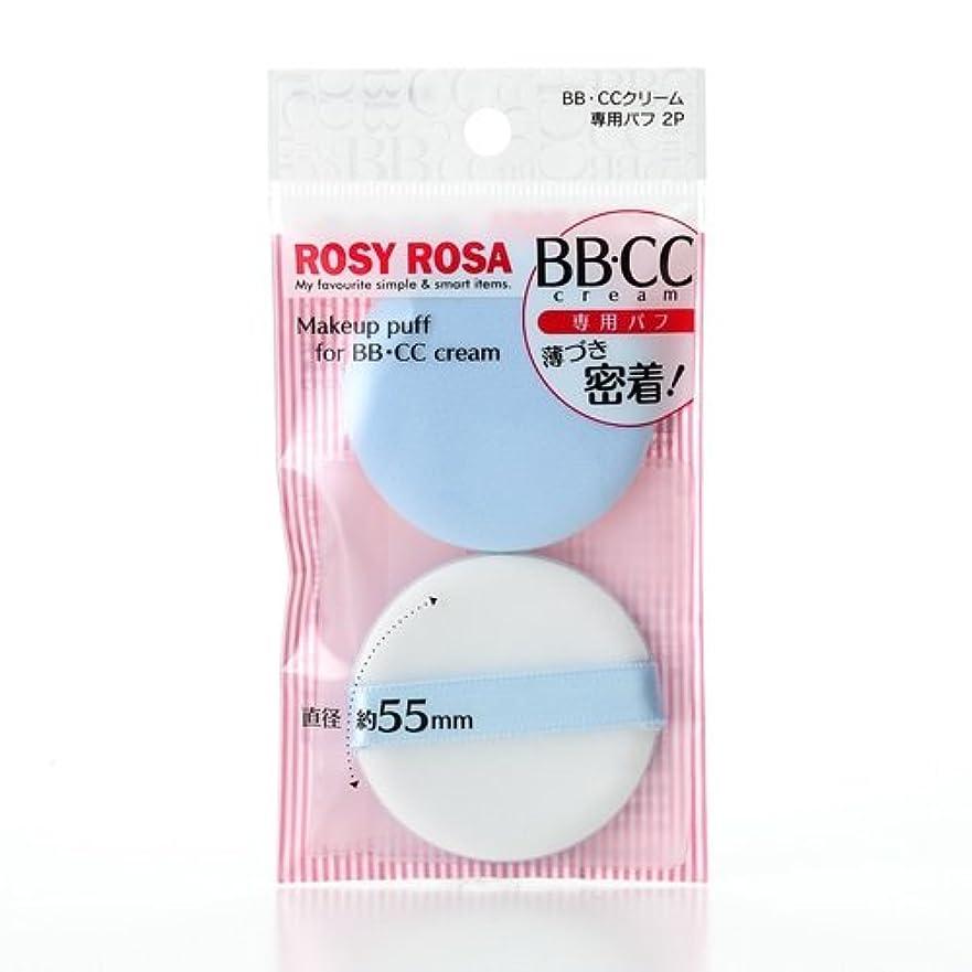 光沢悪性の可塑性ロージーローザ BBCCクリーム専用パフ 2個入り
