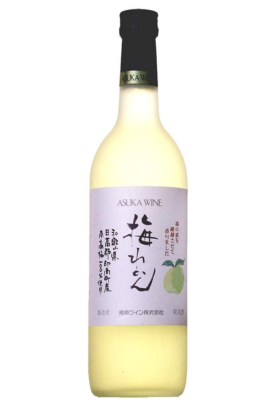お手入れスナップ正規化飛鳥 梅ワイン [ 720ml ]
