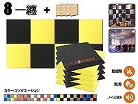 エースパンチ 新しい 8ピースセット 黒と黄色 500 x 500 x 50 mm フラットベベル 東京防音 ポリウレタン 吸音材 アコースティックフォーム AP1039