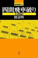 四間飛車破り【急戦編】 (最強将棋21)