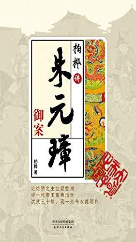 柏桦讲朱元璋御案 (English Edition)