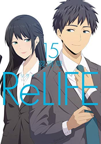 ReLIFE(リライフ) コミック 全15巻セット
