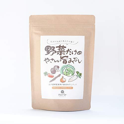 九州産野菜だけ使用 無添加 野菜だけのやさしい旨みだし ( だしパック 18包入り )食塩 調味料 保存料 不使用