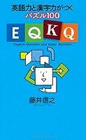 EQKQ―英語力と漢字力がつくパズル100