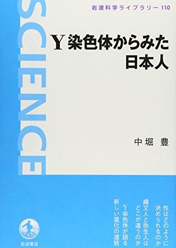 Y染色体からみた日本人 (岩波科学ライブラリー)