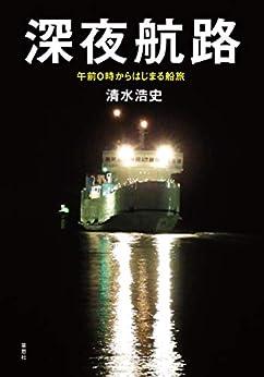 [清水 浩史]の深夜航路:午前0時からはじまる船旅