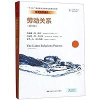 劳动关系(第10版)(经济科学译丛)