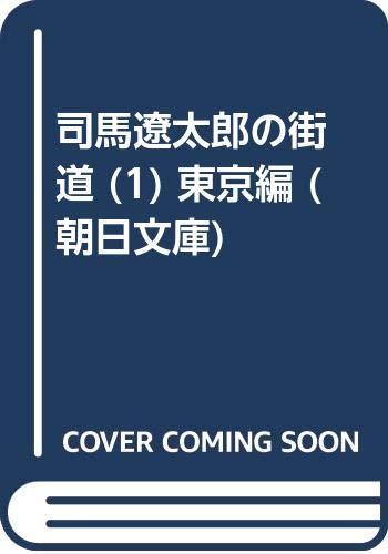 司馬遼太郎の街道 (1) 東京編 (朝日文庫)