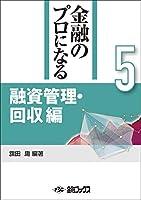 金融のプロになる〈5〉融資管理・回収編 (金融のプロになるシリーズ)