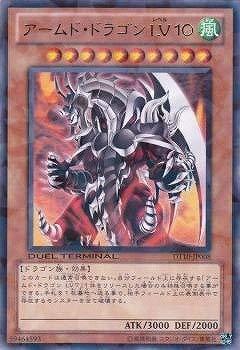 Yu-Gi-Oh! / 7. Periode / DT10-JP008 Bewaffneter Drache LV 10 R