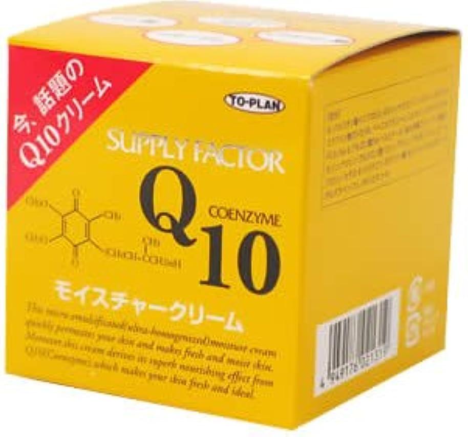 序文落とし穴合図TO-PLAN(トプラン) Q10モイスチャークリーム 110g