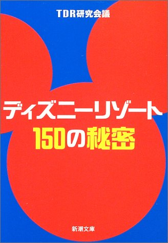 ディズニーリゾート150の秘密 (新潮文庫)