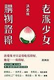 老派少女購物路線 Traditional Chinese Edition
