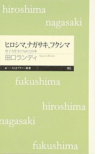 ヒロシマ、ナガサキ、フクシマ: 原子力を受け入れた日本 (ちくまプリマー新書)の詳細を見る